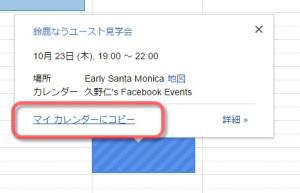 facebook イベントを マイカレンダーにコピー