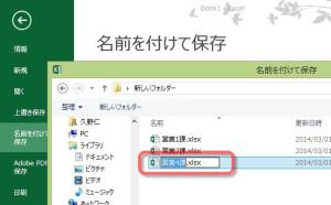 保存ダイアログで他のファイルの名前を変更できる
