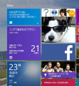 Windows8.1のカレンダーアプリのライブタイル