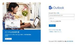 outlook.comにログインする