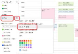 Googleカレンダーで取り込みたいカレンダーの設定を開く