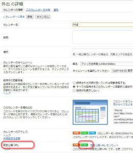 カレンダーの詳細で、ICAL形式のURLを取得する