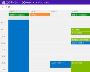 GoogleカレンダーがOutlook.comのカレンダーに表示された