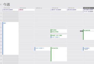 Windows8 のカレンダーにも Googleカレンダーが取り込まれた