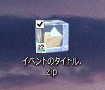ファイル名を.zipに変更