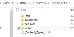 zipファイルを開く