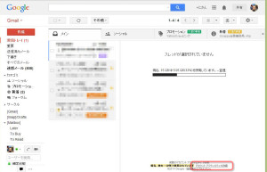 Gmailのアカウントアクティビティ(アクセス履歴)を確認する