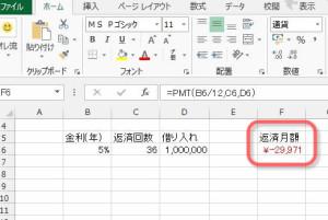 Excelでローンの計算をする