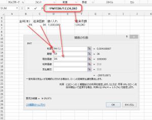 ローンを計算するPMT関数の説明