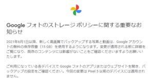 Googleフォトのストレージポリシーに関する重要なお知らせ