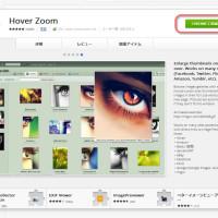 Hover Zoom は Chromeブラウザの拡張機能です