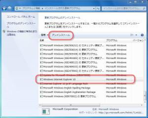 Internet Explorer 10 を選択してアンインストール