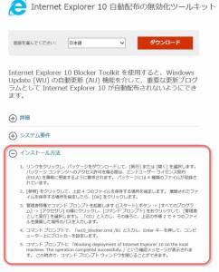 IE10自動配布の無効化ツールキットのインストール方法