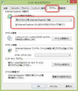 インターネットオプションのダイアログでIEの開き方を設定する