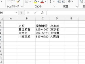 Excelで名簿などを作るときは頻繁に日本語と英数を切り替えなければいけない