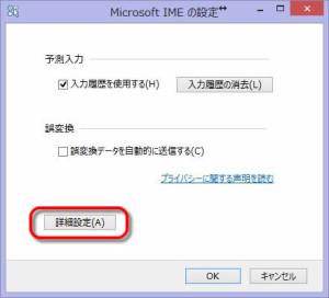 ime_mode_2