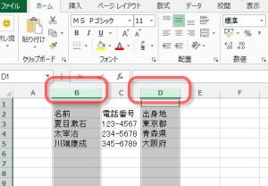 日本語を自動でONにしたい列を選択する。