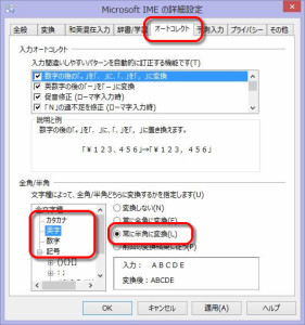 IMEで文字種ごとに全角/半角を指定する
