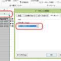 日本語入力OFFのセルを設定する