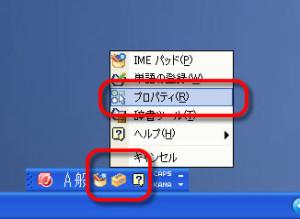 WindowsXP でOfficeIME2007のプロパティを呼び出す