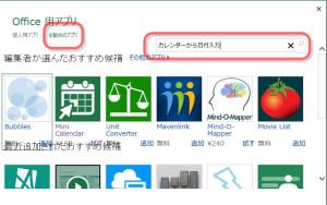 Office用アプリの選択ダイアログでアプリを探す