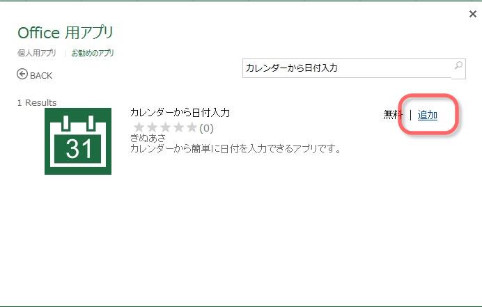 カレンダーから日付入力アプリ ...