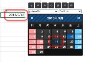 カレンダーから日付入力アプリ