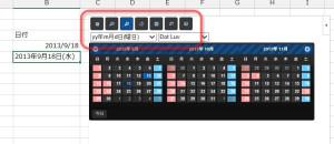 挿入する日付の形式や、カレンダーのサイズなどをカスタマイズできる