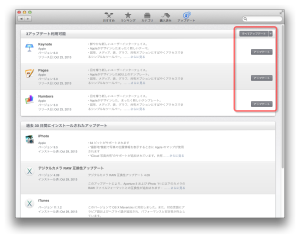 App Store の Update を開くと、iWork がアップデート可能になっている