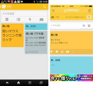 Android用(左)とiPhone用keep