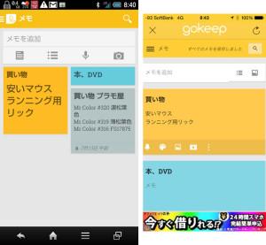 Android用(左)とiPhone用keep