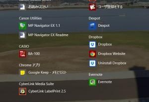 Windows8ではChromeアプリに登録される