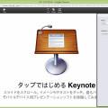 iCloudのKeynoteをChromeで表示