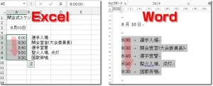 Excelではできる長方形の領域の選択がWordではできない