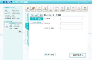 LANDISKでユーザーの登録をする