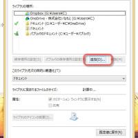 ドキュメントのプロパティでフォルダをライブラリに追加