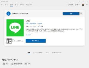 Windowsストア版LINEアプリ