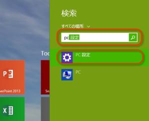 メニュー画面で直接『pc』と打つと検索で『PC設定』が表示されるので、ダイレクトにPC設定の画面に行ける。