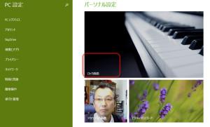 PCとデバイスの設定画面から、『ロック画面』をクリック