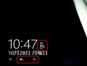 Windows8のロック画面に表示されたアプリ