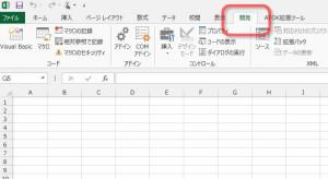 Excelで『開発』タブを表示