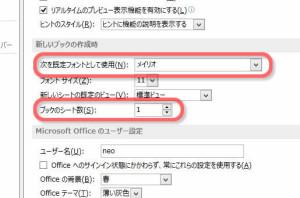 Excelのオプションを変更する
