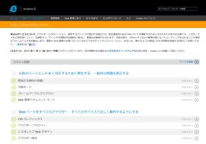 Microsoft modernIE サービス