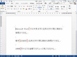 Micorsoft Wordでは全角文字と半角文字の間に微妙な隙間がある