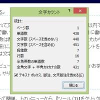 文字カウントのダイアログ