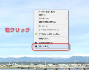 デスクトップの右クリックで「個人設定」を呼び出す。