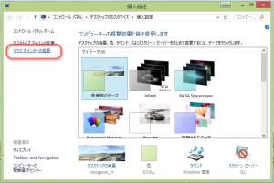 「個人設定」のダイアログから「マウスポインターの変更」をクリック