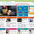 MSNのトップページ