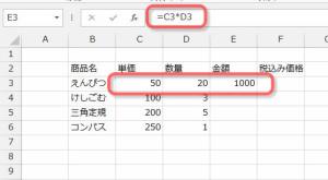 Excelで数式を入力する