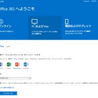 Office for Mac のインストール